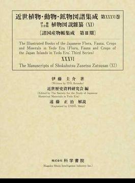 近世植物・動物・鉱物図譜集成 影印 第36巻 伊藤圭介稿植物図説雜纂 11