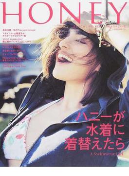 HONEY BEACHLIFE STYLE MAGAZINE #05 ハニーが水着に着替えたら(NEKO MOOK)