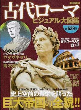 古代ローマビジュアル大図鑑(洋泉社MOOK)