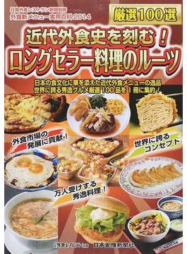 外食新メニュー実用百科 2014 近代外食史を刻む!ロングセラー料理のルーツ