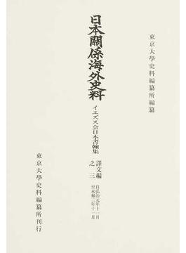 日本關係海外史料 イエズス会日本書翰集譯文編之3 自弘治元年十一月至永禄二年十一月
