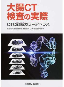 大腸CT検査の実際 CTC診断カラーアトラス