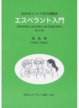 20のポイントで学ぶ国際語エスペラント入門 第4版
