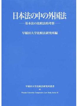 日本法の中の外国法 基本法の比較法的考察