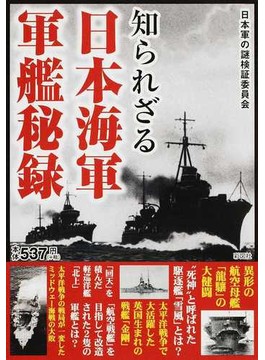 知られざる日本海軍軍艦秘録