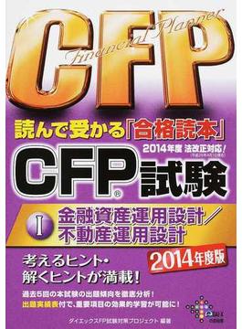 CFP試験読んで受かる「合格読本」 2014年度版1 金融資産運用設計/不動産運用設計