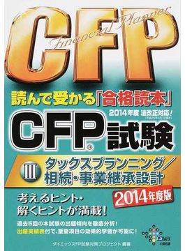 CFP試験読んで受かる「合格読本」 2014年度版3 タックスプランニング/相続・事業承継設計