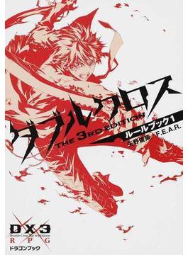 ダブルクロスThe 3rd Editionルールブック 1(富士見ドラゴンブック)