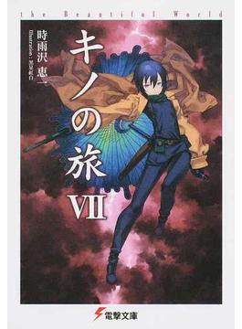キノの旅 the Beautiful World 7(電撃文庫)