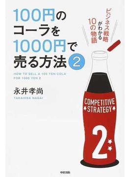 100円のコーラを1000円で売る方法 2 ビジネス戦略がわかる10の物語