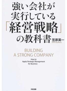 強い会社が実行している「経営戦略」の教科書