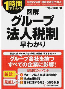 図解グループ法人税制早わかり 平成22年度税制大改正で導入!