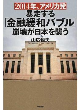 2014年、アメリカ発暴走する「金融緩和バブル」崩壊が日本を襲う