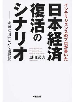 インテリジェンスのプロが書いた日本経済復活のシナリオ 「金融立国」という選択肢