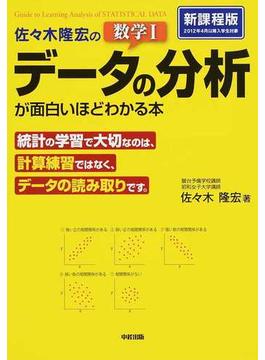 佐々木隆宏の数学Ⅰ「データの分析」が面白いほどわかる本 新課程版