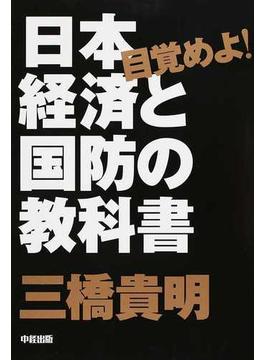 目覚めよ!日本経済と国防の教科書
