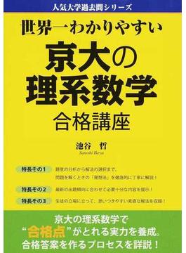 世界一わかりやすい京大の理系数学合格講座