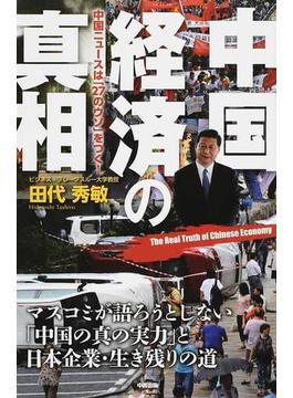 中国経済の真相 中国ニュースは「27のウソ」をつく!