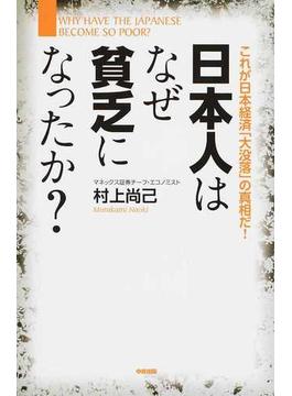 日本人はなぜ貧乏になったか? これが日本経済「大没落」の真相だ!