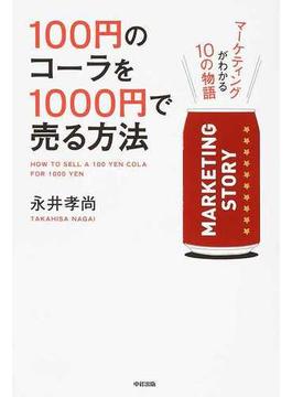 100円のコーラを1000円で売る方法 1 マーケティングがわかる10の物語