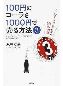 100円のコーラを1000円で売る方法 3 イノベーションがわかる10の物語