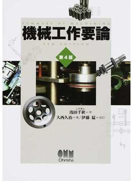 機械工作要論 第4版