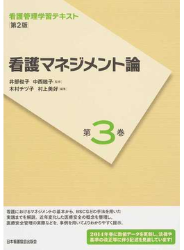 看護管理学習テキスト 第2版 第3巻 看護マネジメント論