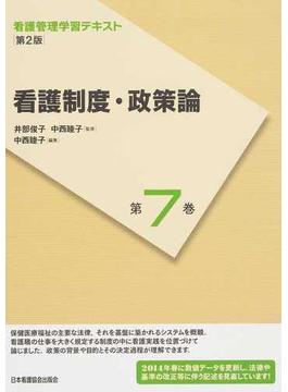 看護管理学習テキスト 第2版 第7巻 看護制度・政策論