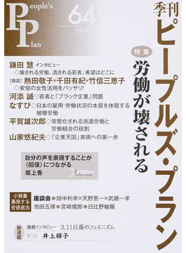 季刊ピープルズ・プラン 64(2014) 特集:労働が壊される