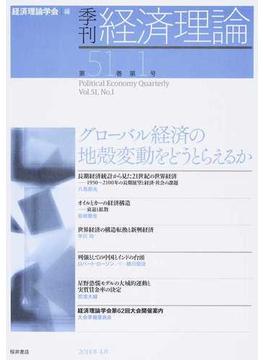 季刊経済理論 第51巻第1号(2014年4月) グローバル経済の地殻変動をどうとらえるか