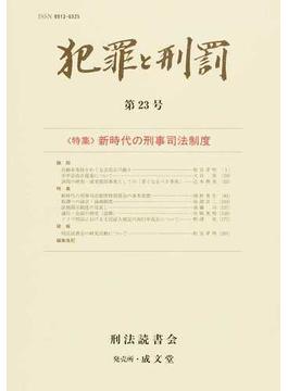 犯罪と刑罰 第23号 〈特集〉新時代の刑事司法制度