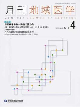 月刊地域医学 Vol.28−No.4(2014−4)