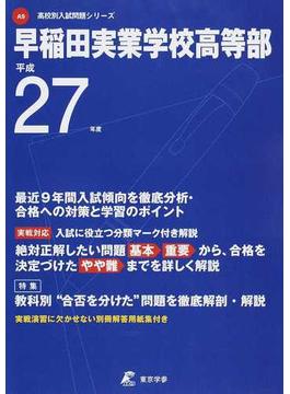 早稲田実業学校高等部 27年度用