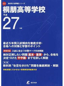 桐朋高等学校 27年度用
