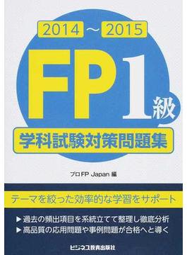 FP1級学科試験対策問題集 2014〜2015