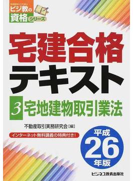 宅建合格テキスト 平成26年版3 宅地建物取引業法