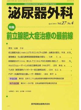 泌尿器外科 Vol.27No.4(2014年4月) 特集前立腺肥大症治療の最前線