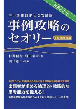 中小企業診断士2次試験事例攻略のセオリー 村井メソッド 平成26年度版