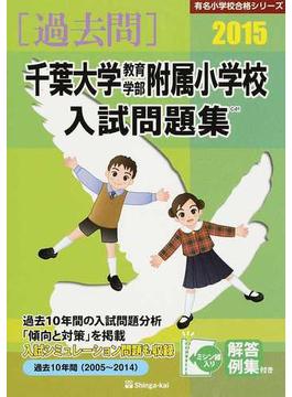 千葉大学教育学部附属小学校入試問題集 過去10年間 2015
