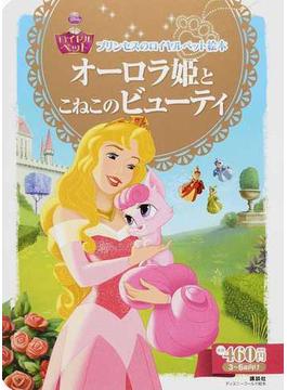 オーロラ姫とこねこのビューティ 3〜6歳向け(ディズニーゴールド絵本)