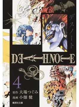 デスノート 4(集英社文庫コミック版)