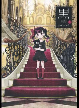 黒 1 (ヤングジャンプ・コミックス)(ヤングジャンプコミックス)