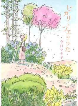 ヒカリとツエのうた (ヤングジャンプ・コミックス)(ヤングジャンプコミックス)