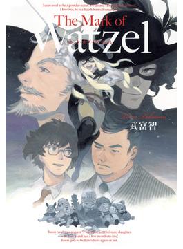 The Mark of Watzel (ヤングジャンプ・コミックス)(ヤングジャンプコミックス)