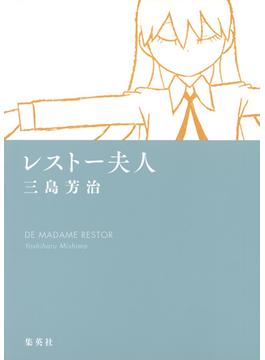 レストー夫人 (ヤングジャンプ・コミックス)(ヤングジャンプコミックス)