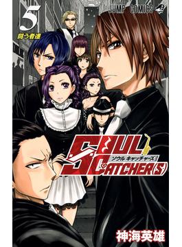 SOUL CATCHER〈S〉 5 (ジャンプ・コミックス)(ジャンプコミックス)