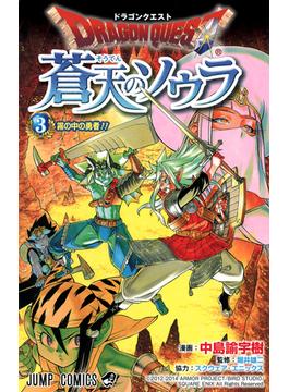 ドラゴンクエスト蒼天のソウラ 3 (ジャンプ・コミックス)(ジャンプコミックス)