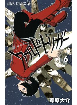 ワールドトリガー 6 大規模侵攻(ジャンプコミックス)