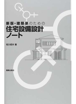 建築家のための住宅設備設計ノート 記号と図の意味を知る 新版