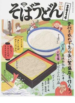 そばうどん 2014(柴田書店MOOK)